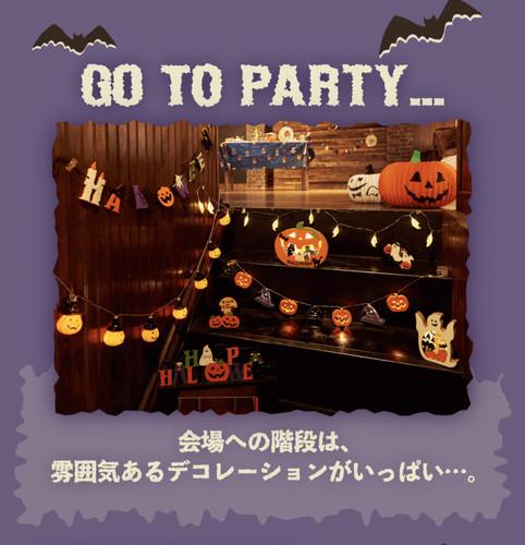 お家PARTY!!HAPPY HALLOWEEN!!