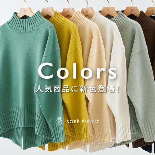 color knit      人気商品に新色登場♪♪♪