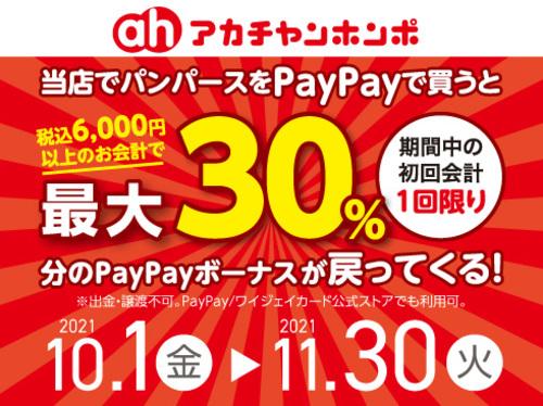 パンパースをPayPayで買うと最大30%分戻ってくる!