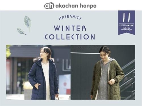 マタニティ Winter Collection