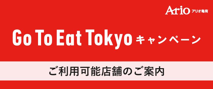 GO TO EAT ご利用可能店舗のご案内