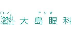 大島眼科のロゴ画像