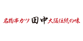 串カツ田中のロゴ画像