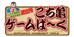 こち亀ゲームパークのロゴ画像