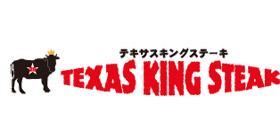 テキサスキングステーキのロゴ画像