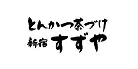 新宿すずやのロゴ画像