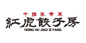 紅虎餃子房ロゴ画像